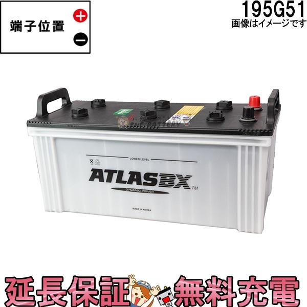 キャッシュレス5%還元 24ヶ月保証付 195G51 ATLAS アトラス 自動車 用 JIS( 日本車用 )バッテリー 互換:160G51 / 170G51 / 180G51 / 195G51