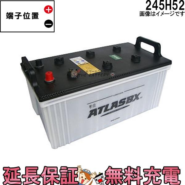 24ヶ月保証付 245H52 ATLAS アトラス 自動車用 JIS ( 日本車用 ) バッテリー