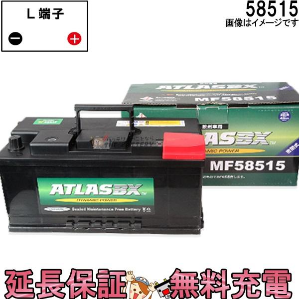 24ヶ月保証付 58515 ATLAS アトラス 自動車 用 DIN ( 外車 用 ) バッテリー 互換 : 584-24 / 27-85