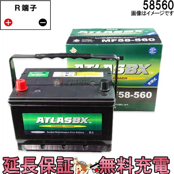 24ヶ月保証付 58-560 58560 ATLAS アトラス 自動車 用 BCI ( 米国車 ) バッテリー 互換 : 58-6MF / UPM58 / 58-540 / 58-5MF