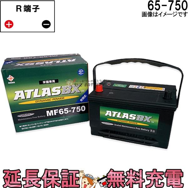 24ヶ月保証付 65-750 アトラスバッテリー カーバッテリー 自動車用 互換 65-6MF/65-7MF/65-84/65-72/BXT65-850 自動車バッテリー アメ車 65750