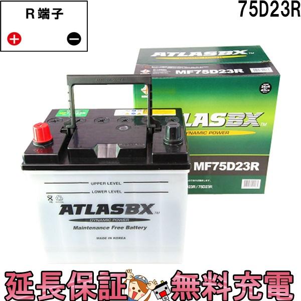 キャッシュレス5%還元 あす楽 対応 24ヶ月保証付 75D23R ATLAS アトラス 自動車 JIS ( 日本車 用 ) バッテリー 互換:55D23R / 60D23R / 65D23R / 70D23R / 75D23R
