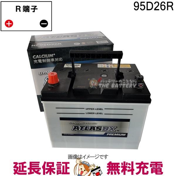 24ヶ月保証付 95D26R ATLAS アトラス JIS ( 日本車用 ) 自動車 バッテリー 互換: 48D26R / 55D26R / 65D26R / 75D26R / 80D26R / 85D26R / 90D26R / 95D26R