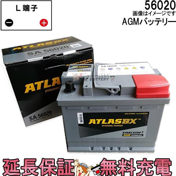 24ヶ月保証付 56020 アトラス AGM 自動車 外車用 バッテリー 互換 : 56219 562-19 562-16 554-21 562-20 562-25 27-55 555-59