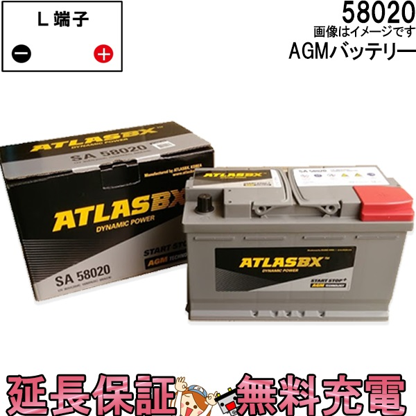24ヶ月保証付 58020 アトラスバッテリー カーバッテリー 自動車用 互換 58043 58044 58046 EPX80 83085 自動車バッテリー 欧州車 AGMバッテリー