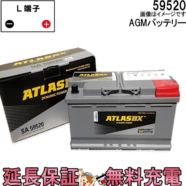 24ヶ月保証付 59520 旧: 595-850 アトラス AGM 自動車 ( 外車用 ) バッテリー 互換 595-850 60038 60044