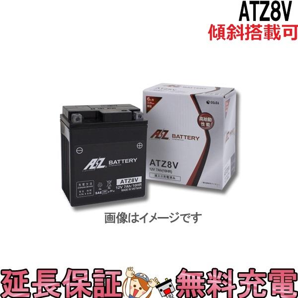 キャッシュレス5%還元 傾斜搭載 OK ATZ8V バッテリー バイク 二輪 AZ 6ヶ月保証 互換 GTZ8V YZF-R25 PCX125 YZF-R3 PCX150