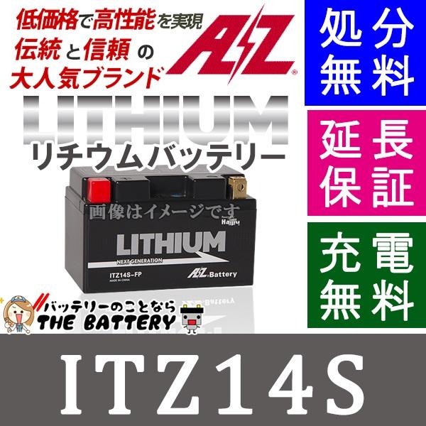 ITZ14S-FP リチウムバッテリー バイク 二輪 AZ 12ヶ月保証 互換 YTZ12S YTZ14S