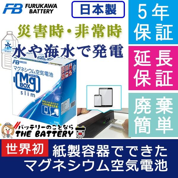 マグボックス スリム 5年保証 防災グッズ スマホ充電 古河電池 AMB3-200 MgBOX Slim