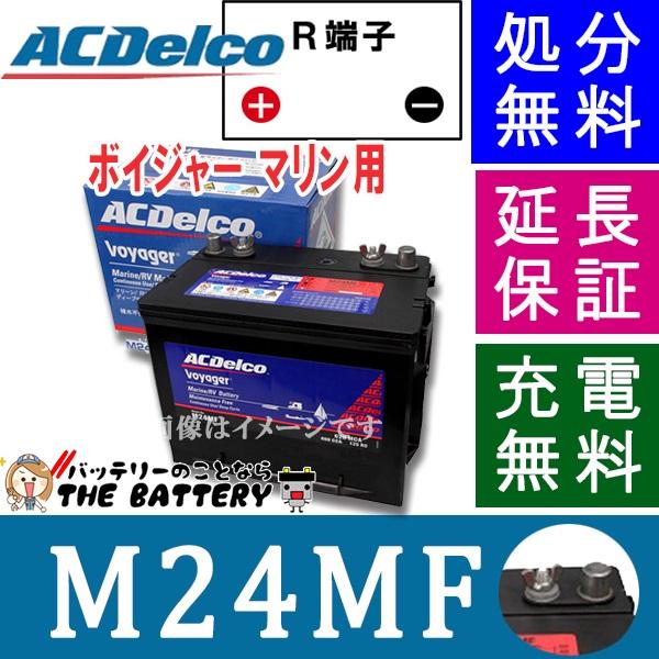 M24MF ACデルコ バッテリー ボイジャー マリン用 メンテナンスフリー ディープサイクルバッテリー ダブルターミナル