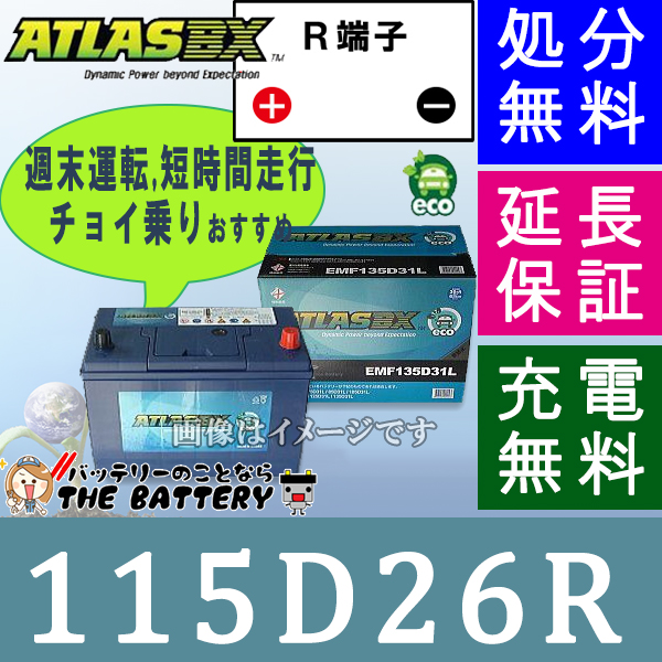 115D26R 自動車 バッテリー 充電制御車 対応 アトラス エコ 自動車 用 日本車 用 互換 80D26R 85D26R 90D26R 95D26R