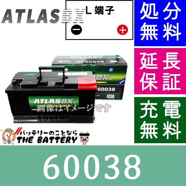 あす楽対応 24ヶ月保証付 60038    600-38 ATLAS アトラス 自動車用 DIN ( 外車 用 ) バッテリー 互換 : 600-44 / 592-18 / 588-27 / 588-32