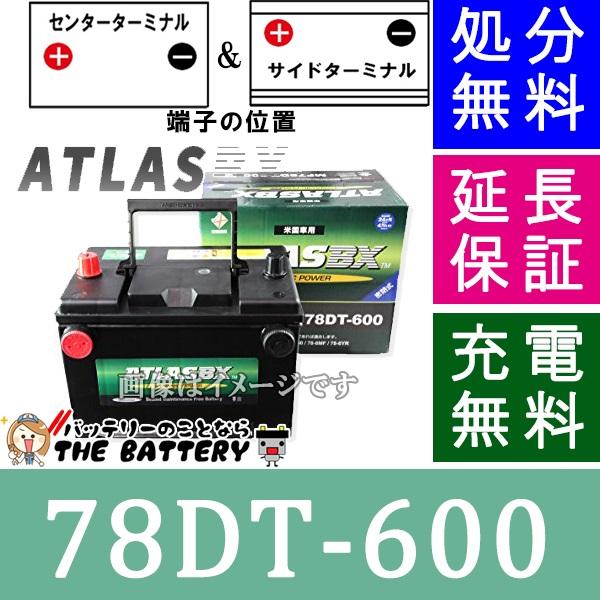 24ヶ月保証付 78DT-600  78DT600 ATLAS アトラス 自動車 用 BCI (米国車 ) バッテリー 互換 : 78DT-7MF / UPM78DT / EX78DT