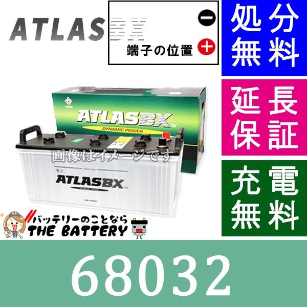 12ヶ月 保証付 68032 ATLAS アトラス 大型トラック 用 DIN ( 外車 用 ) バッテリー