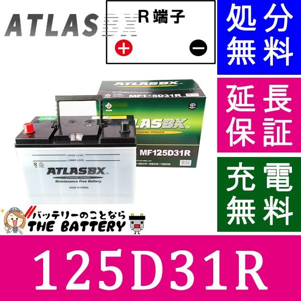 24ヶ月保証付 125D31R ATLAS アトラス 自動車 JIS ( 日本車用 ) バッテリー 互換:65D31R / 75D31R / 85D31R / 95D31R / 105D31R / 125D31R