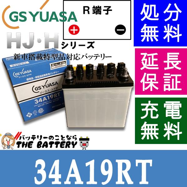 36ヶ月保証付 HJ- 34A19RT ジーエス ・ ユアサ HJ・ Hシリーズ GS/YUASA 国産 自動車 バッテリー 互換: 26A19RT / 28A19RT / 30A19RT / 32A19RT / 34A19RT