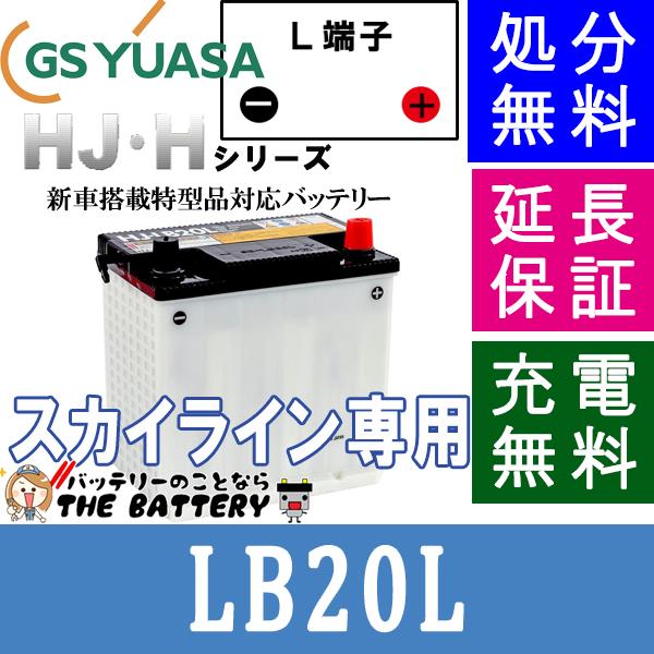 6ヶ月保証付 HJ-LB20L スカイライン専用 バッテリー (細テーパー端子) GS ユアサ HJ・ Hシリーズ GS/YUASA 国産 自動車 バッテリー