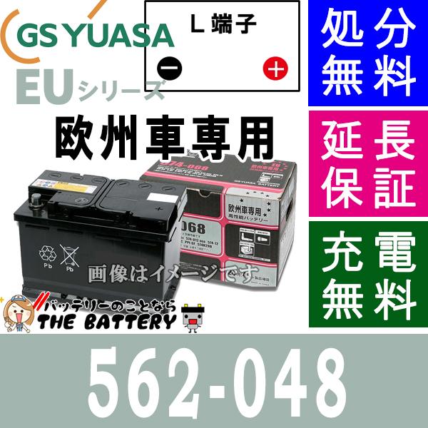 24ヶ月保証付 EU-562-048 GS ユアサ EUシリーズ GS/YUASA 国産 欧州車 専用 自動車 バッテリー
