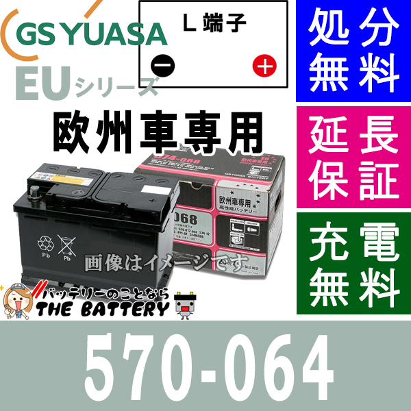 24ヶ月保証付 EU-570-064 GS ユアサ EUシリーズ GS/YUASA 国産 欧州車 専用 自動車 バッテリー