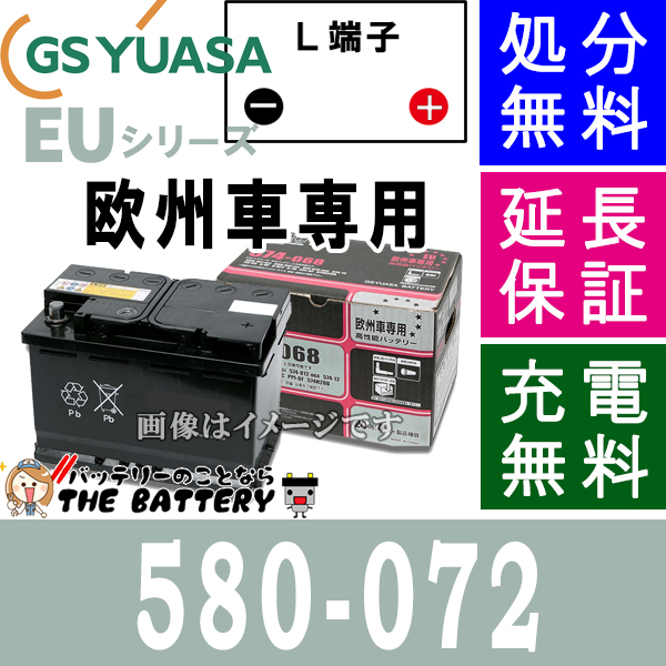 24ヶ月保証付 EU-580-072 GS ユアサ EUシリーズ GS/YUASA 国産 欧州車 専用 自動車 バッテリー
