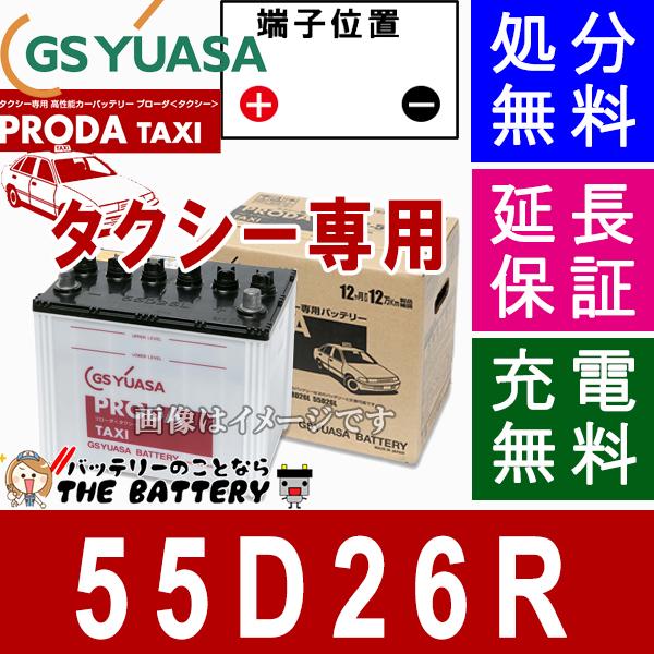 安心の正規品 12ヶ月保証付 55D26R  ジーエス ・ ユアサ プローダ ・ タクシー シリーズ GS/YUASAバッテリー 互換: 48D26R / 55D26R