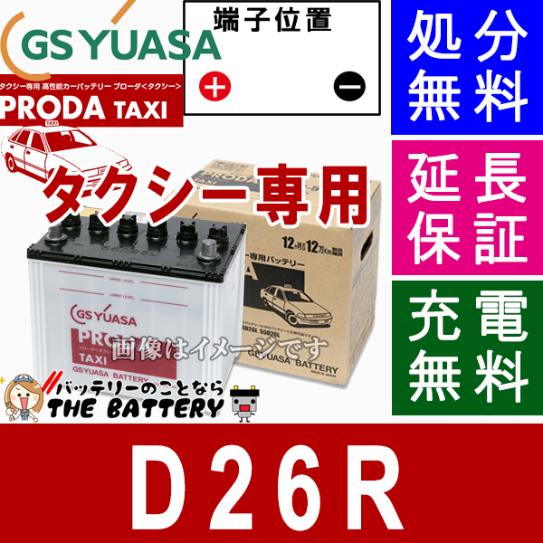 15ヶ月保証付 PTX-D26R ジーエス ・ ユアサ プローダ ・ タクシー シリーズ GS/YUASAバッテリー 互換: 48D26R / 55D26R / 65D26R / 75D26R / 80D26R / 85D26R / 90D26R