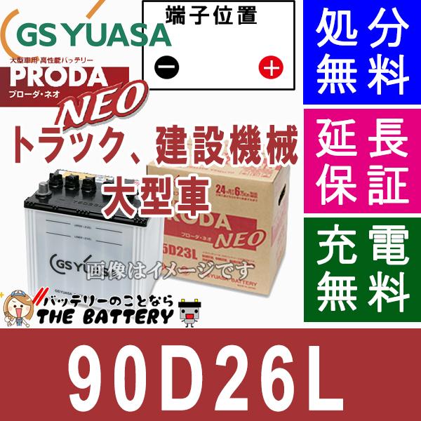 24ヶ月保証付90D26L ジーエス ・ ユアサ プローダ・ネオ シリーズ GS/YUASA バッテリー 大型車 用 互換 48D26L / 55D26L / 65D26L / 75D26L / 80D26L / 85D26L / 90D26L