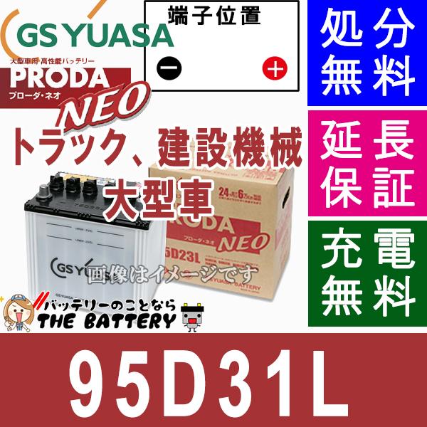 24ヶ月保証付 95D31L ジーエス ・ ユアサ プローダ・ネオ シリーズ GS/YUASA バッテリー 大型車 用 互換 : 65D31L / 75D31L / 85D31L / 95D31L
