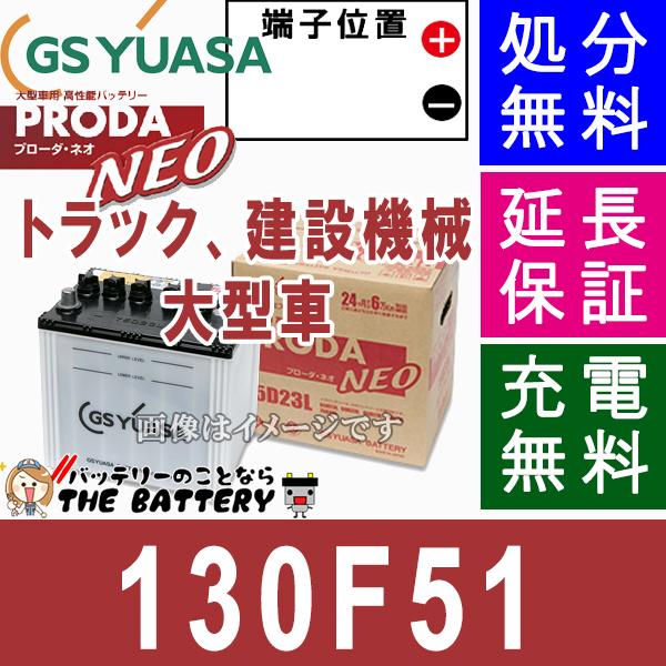 24ヶ月保証付 130F51 ジーエス ・ ユアサ プローダ・ネオ シリーズ GS/YUASA バッテリー 大型車 用 互換 : 115F51 / 130F51