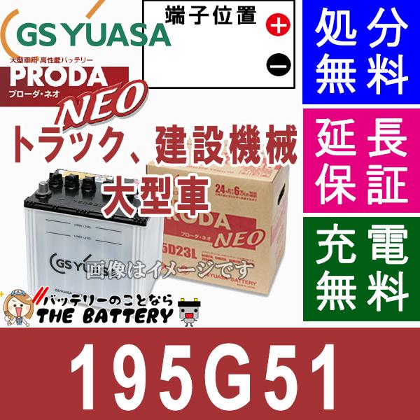 24ヶ月保証付 195G51  ジーエス ・ ユアサ プローダ・ネオ シリーズ GS/YUASA バッテリー 大型車 用 互換 : 145G51 / 155G51 / 160G51 / 170G51 / 180G51 / 195G51