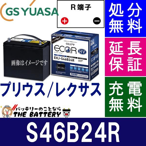 36ヶ月保証付 EHJ- S46B24R ジーエス ・ ユアサ EHJ・Hシリーズ GS / YUASA プリウス アクア 用 国産 自動車 補機用バッテリー