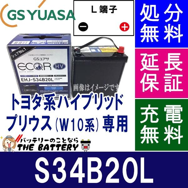 36ヶ月保証付 EHJ - S34B20L ジーエス ・ ユアサ EHJ・Hシリーズ GS / YUASA プリウス アクア 国産 自動車 バッテリー