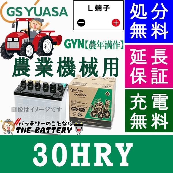 GYN GS/YUASAバッテリー 豊年満作 GYN-30HRY 互換: シリーズ 30HRY ジーエス・ユアサ 12ヶ月保証付 安心の正規品