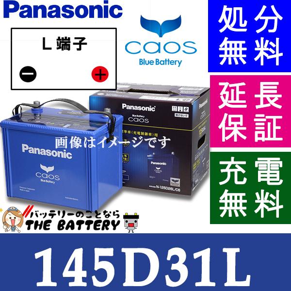 N-145D31L/C6 バッテリー カオス 自動車バッテリー 充電制御車用 パナソニック 国産バッテリー