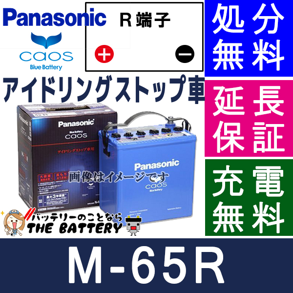 N-65R/A2 バッテリー 自動車バッテリー カオス アイドリングストップ車用 パナソニック 国産バッテリー