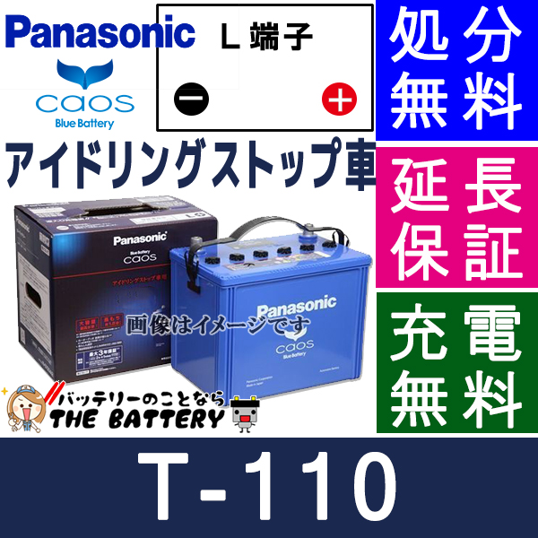 T110/A2 バッテリー 自動車バッテリー カオス アイドリングストップ車用 パナソニック 国産バッテリー