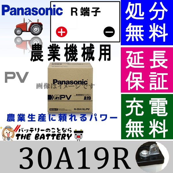 30A19R/PV バッテリー 農機用バッテリー パナソニック 農業機械用 国産バッテリー