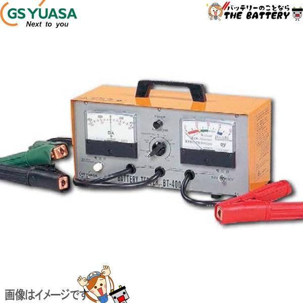キャッシュレス5%還元 BT-400C バッテリーテスター GS ユアサ 自動車 バッテリー