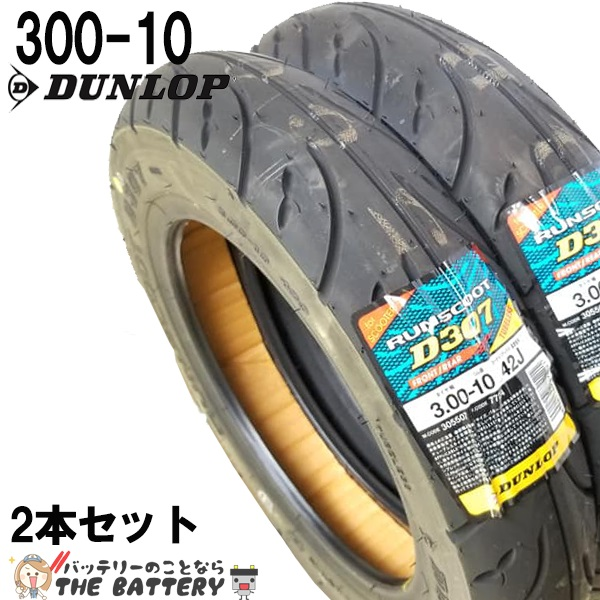 Tire Size 3.00-10 Tubeless Front//Rear Motorcycle Scooter Moped SET OF TWO