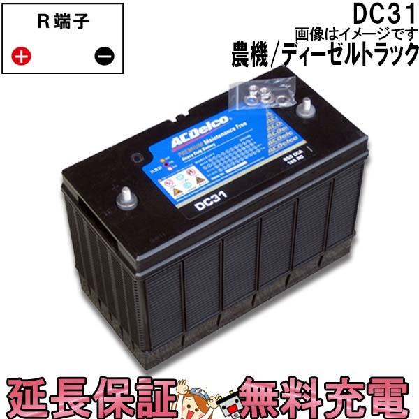 キャッシュレス5%還元 DC31 ACデルコ バッテリー ディープサイクル カーバッテリー ディーゼルトラック 農機用 ショベルカー