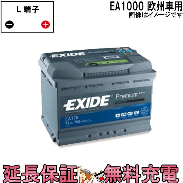 キャッシュレス5%還元 EPX100にレビュー有 EA1000-L5隠す 車 バッテリー EXIDE エキサイド EAシリーズ 互換 EPS100 EP710 59050 60038 60044 1A 20-92 20-100 L5 XC10