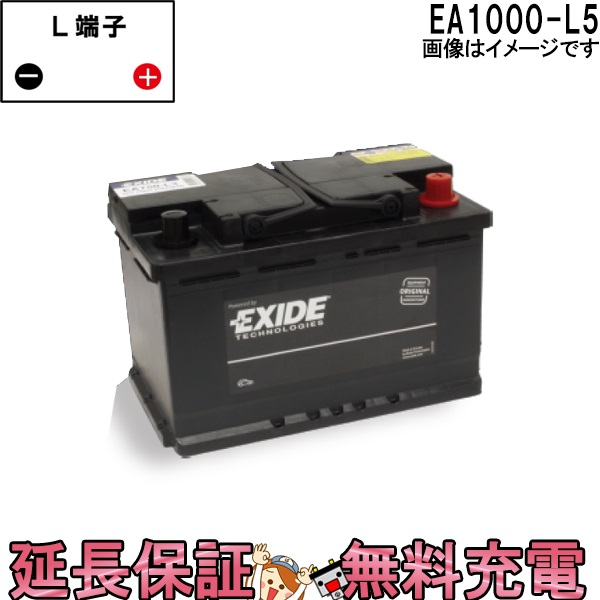 キャッシュレス5%還元 EA1000-L5 EXIDE エキサイド 自動車 外車 バッテリー 互換 EPX100 EP710 L95 58833 59050 59218 60038 60044 20-92 20-100 L5 XC10