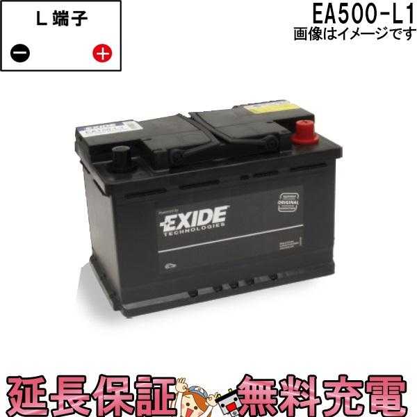 キャッシュレス5%還元 EA500-L1 車 バッテリー EXIDE エキサイド 互換 EA530-L1 EPX50 EPS50 EP348 L50 54459 27-44 20-50P XC01 L1