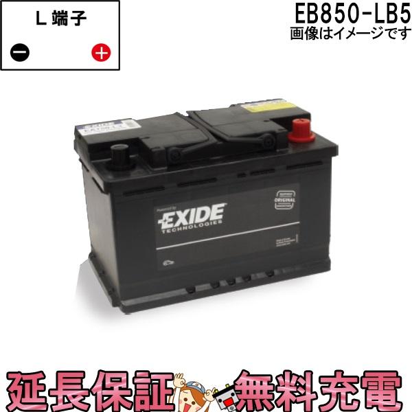 キャッシュレス5%還元 EB850-LB5 車 バッテリー EXIDE エキサイド EURO WETシリーズ