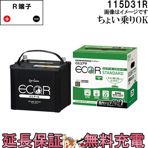 キャッシュレス5%還元 115D31R バッテリー 自動車 GS YUASA エコアールシリーズ ジーエス ユアサ 国産 車バッテリー交換 EC-115D31R