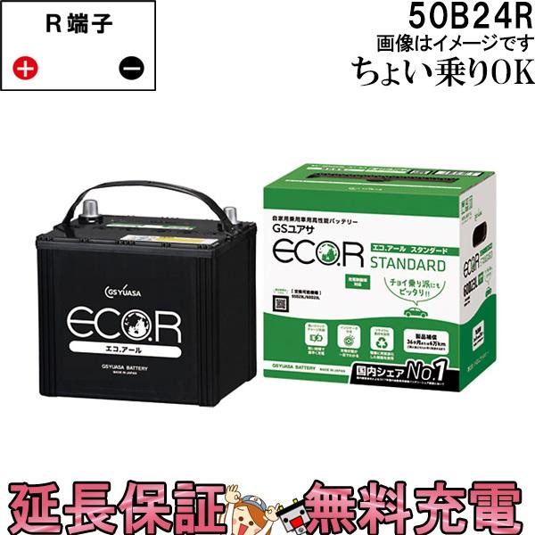 ご希望の方に無料で初期充電サービス実施中保証 3年 50B24R バッテリー オープニング 大放出セール 自動車 GS YUASA 車バッテリー交換 人気急上昇 ユアサ 国産 エコアールシリーズ ジーエス EC-50B24R