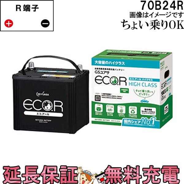 キャッシュレス5%還元 70B24Rバッテリー 自動車 GS YUASA エコアールシリーズ ジーエス ユアサ 国産 車バッテリー交換 EC-70B24R