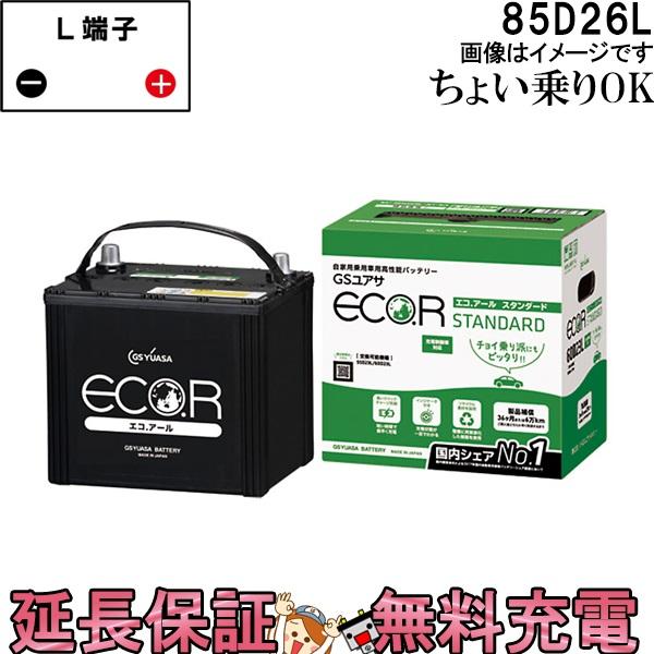 キャッシュレス5%還元 85D26L バッテリー 自動車 GS YUASA エコアールシリーズ ジーエス ユアサ 国産 車バッテリー交換 EC-85D26L