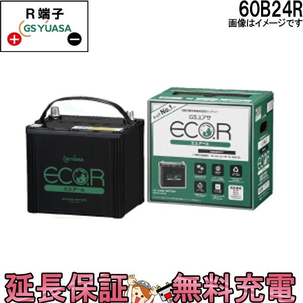 36ヶ月保証付 ECT - 60B24R ジーエス ・ ユアサ ECO.R ( エコ.アール ) シリーズ GS / YUASA 国産 バッテリー