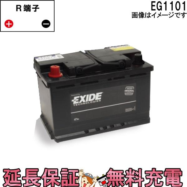 キャッシュレス5%還元 EG1101 EXIDEエキサイド EURO WETシリーズ 互換 EX31 ポールタイプ